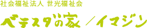 社会福祉法人世光福祉会 ベテスダの家/イマジン