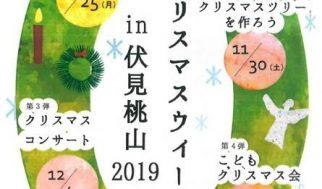 ★クリスマスウィーク In 伏見桃山 ★